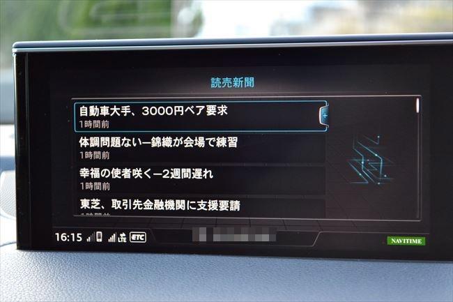 Audi MMIでニュースが見られる