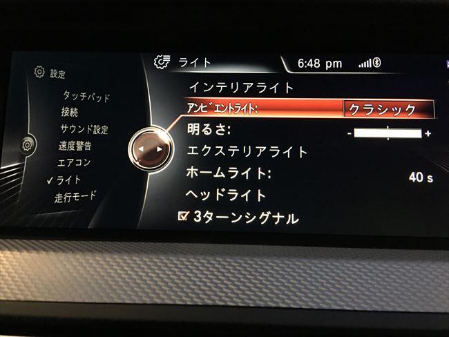 i-Driveで変更可能