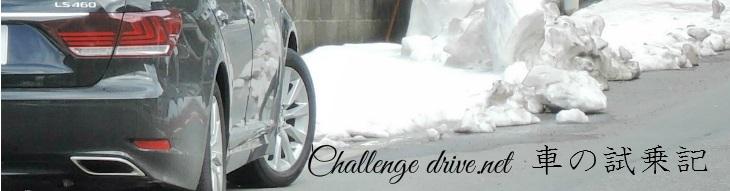 Challengedrive.net  車の試乗記